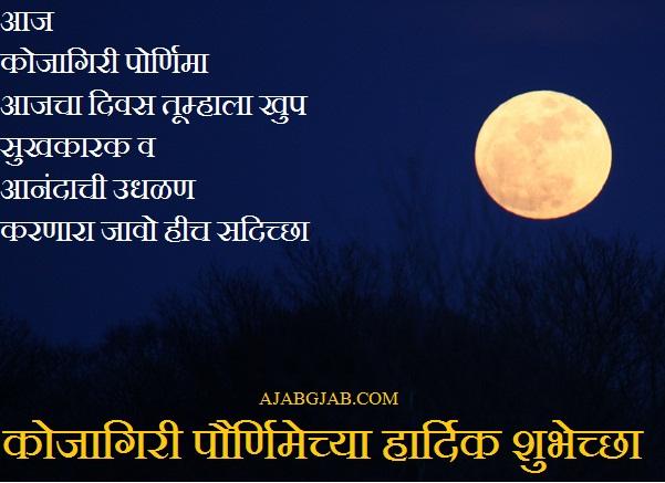 Kojagiri Purnima SMS In Marathi With Photos