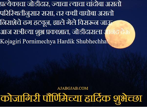 Kojagiri Purnima SMS In Marathi