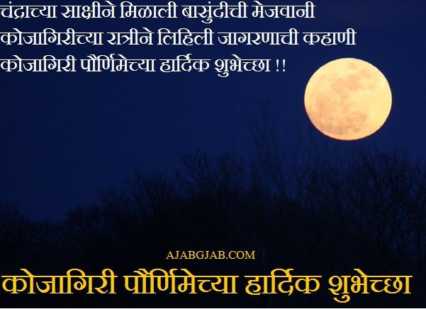 Kojagiri Purnima Status In Marathi