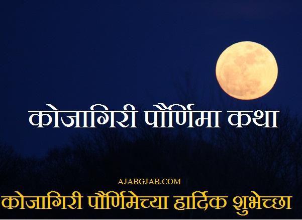 Kojagiri Purnima Vrat Katha In Marathi