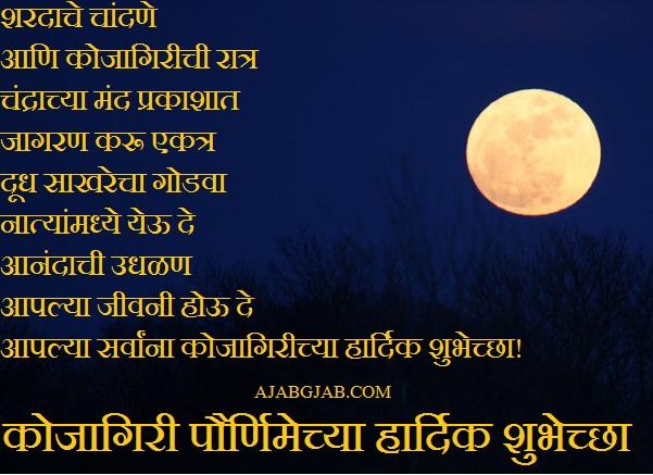 Kojagiri Purnima Wishes In Marathi