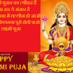 Lakshmi Puja Messages In Hindi