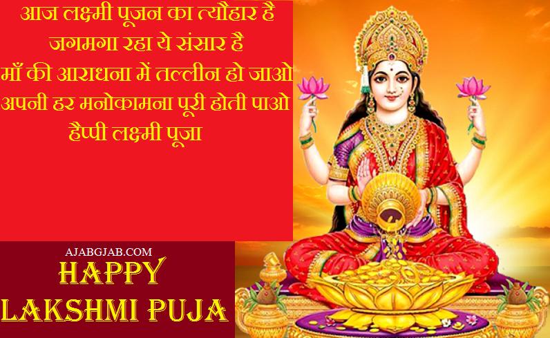 Lakshmi Puja Messages In Hindi