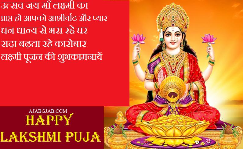 Lakshmi Puja SMS In Hindi