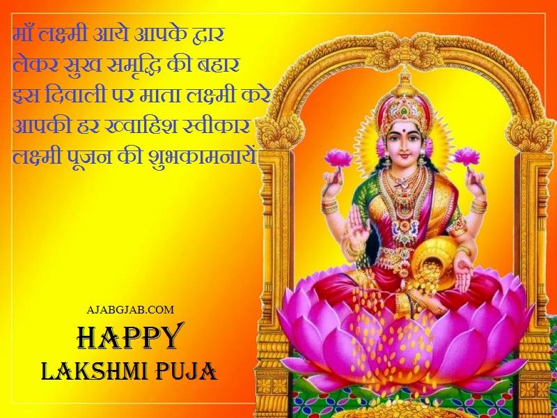 Lakshmi Puja Shayari Wallpaper