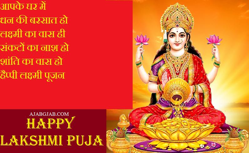 Lakshmi Puja Status In Hindi