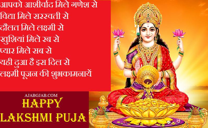 Lakshmi Puja Wishes In Hindi