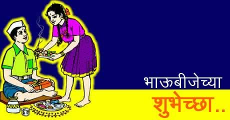 Latest Bhaubeej Shubhechha Hd Images