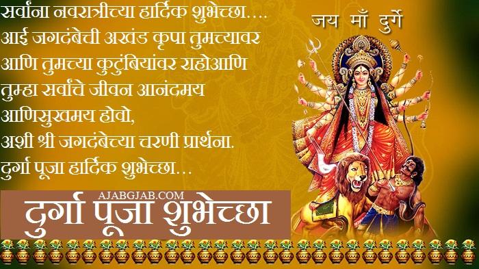 Happy Durga Puja Shayari Images In Marathi