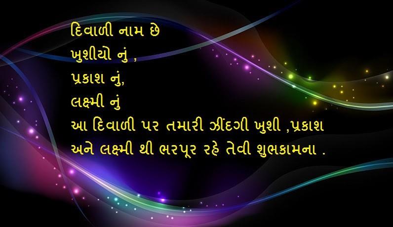Latest Happy Diwali Gujarati Hd Pics