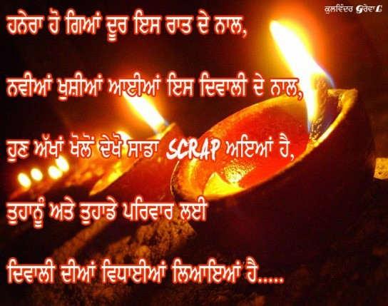 Latest Happy Diwali Punjabi Hd Photos