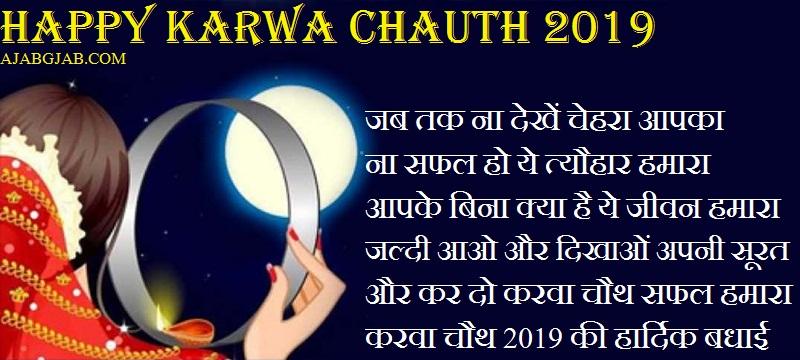 Latest Karwa Chauth Wishes 2019 In Hindi