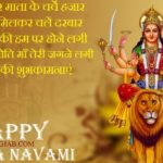 Maha Navami Messages In Hindi