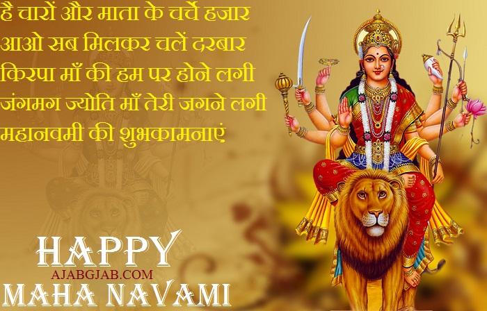 Maha Navami Messages In Hindi