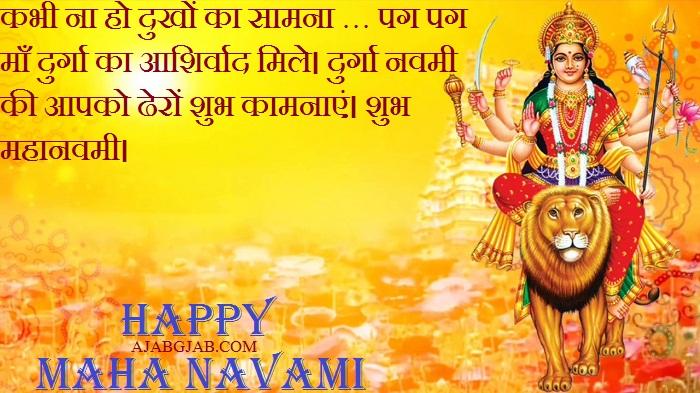 Maha Navami Quotes In Hindi