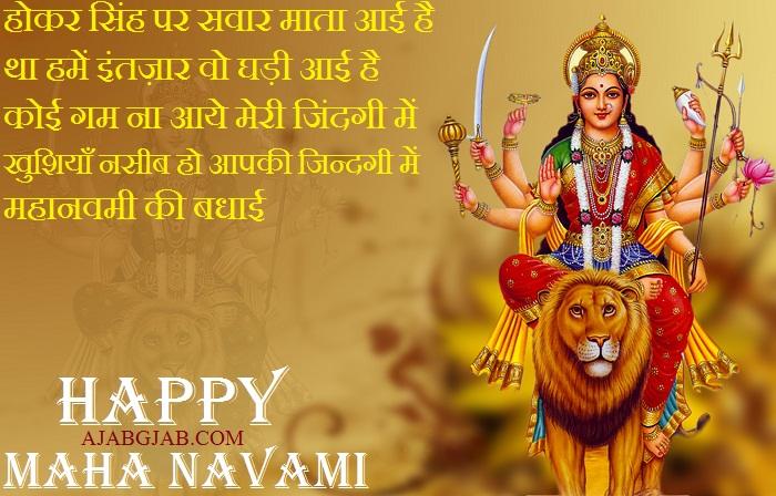 Maha Navami SMS In Hindi