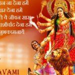 Maha Navami Shayari