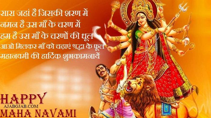 Maha Navami Shayari Images