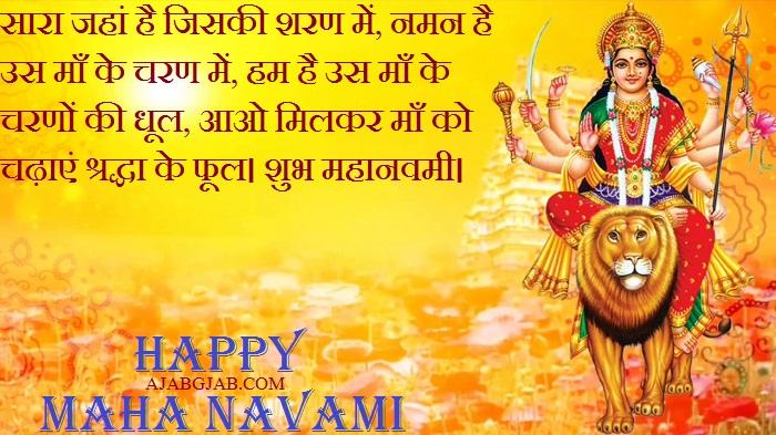 Maha Navami Slogans In Hindi