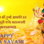 Maha Navami Status In Hindi