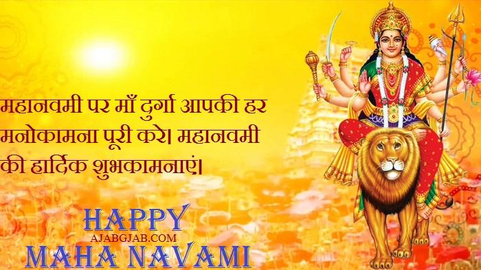 Maha Navami Status In Hindi
