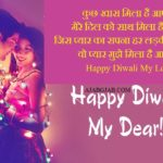 Romantic Diwali Shayari For Boyfriend