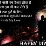 Romantic Diwali Shayari For Girlfriend