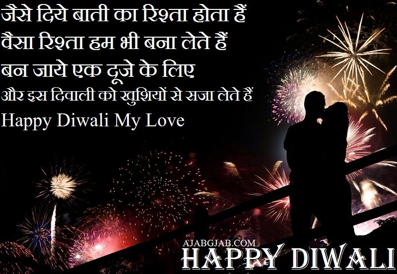 Romantic Diwali Shayari For Girlfriend