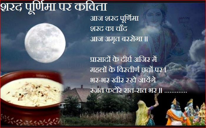 Sharad Purnima Poem In Hindi