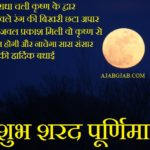 Sharad Purnima Status In Hindi
