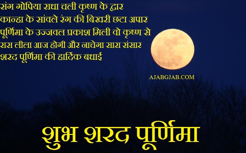 Sharad Purnima Status In Hindi