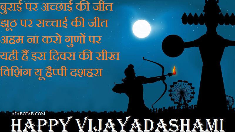Vijayadashami Shayari 2019 In Hindi