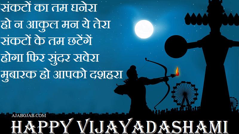 Vijayadashami Shayari 2019