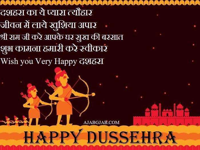 Vijayadashami Wishes in Hindi