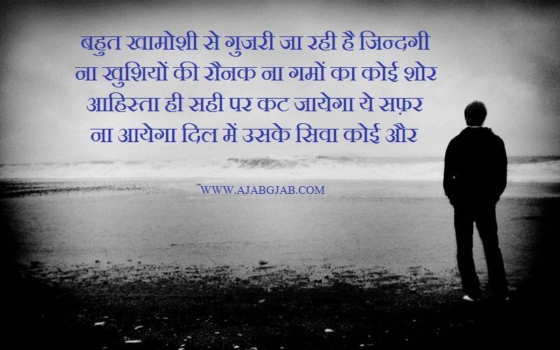 4 Line Sad Shayari