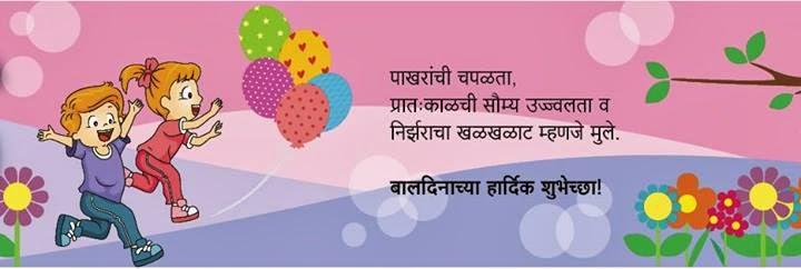 Children's Day Status In Marathi