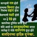Children's Day Wishes In Marathi