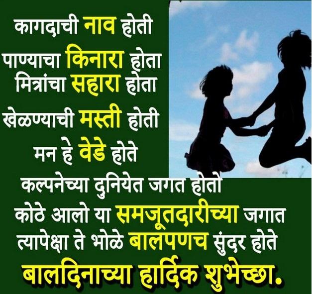 Children's Day Wishes In Marathi