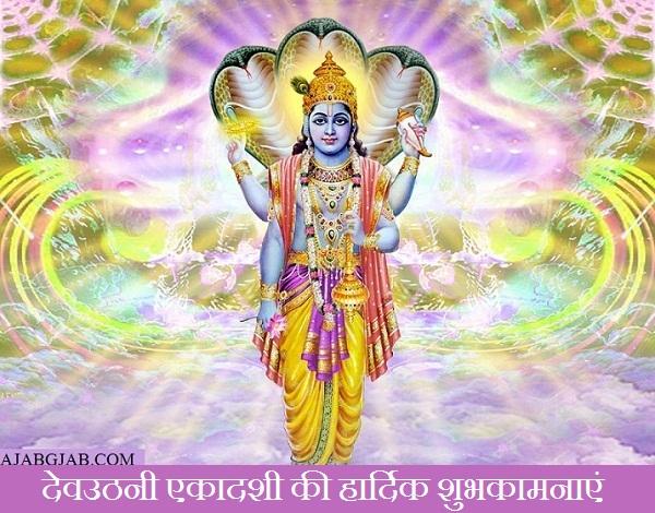 Dev Uthani Ekadashi SMS In Hindi