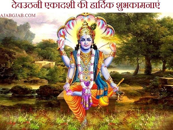 Dev Uthani Ekadashi Shayari In Hindi