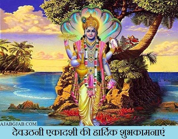 Dev Uthani Ekadashi Wishes In Hindi