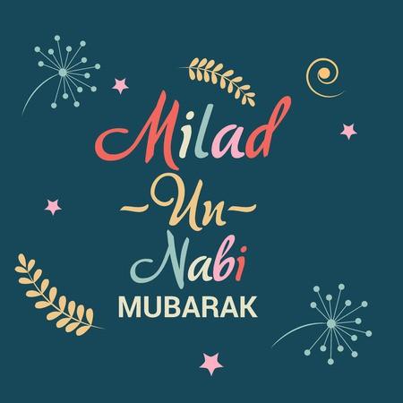 Eid Milad Un Nabi Mubarak 2019 Hd Greetings For Mobile