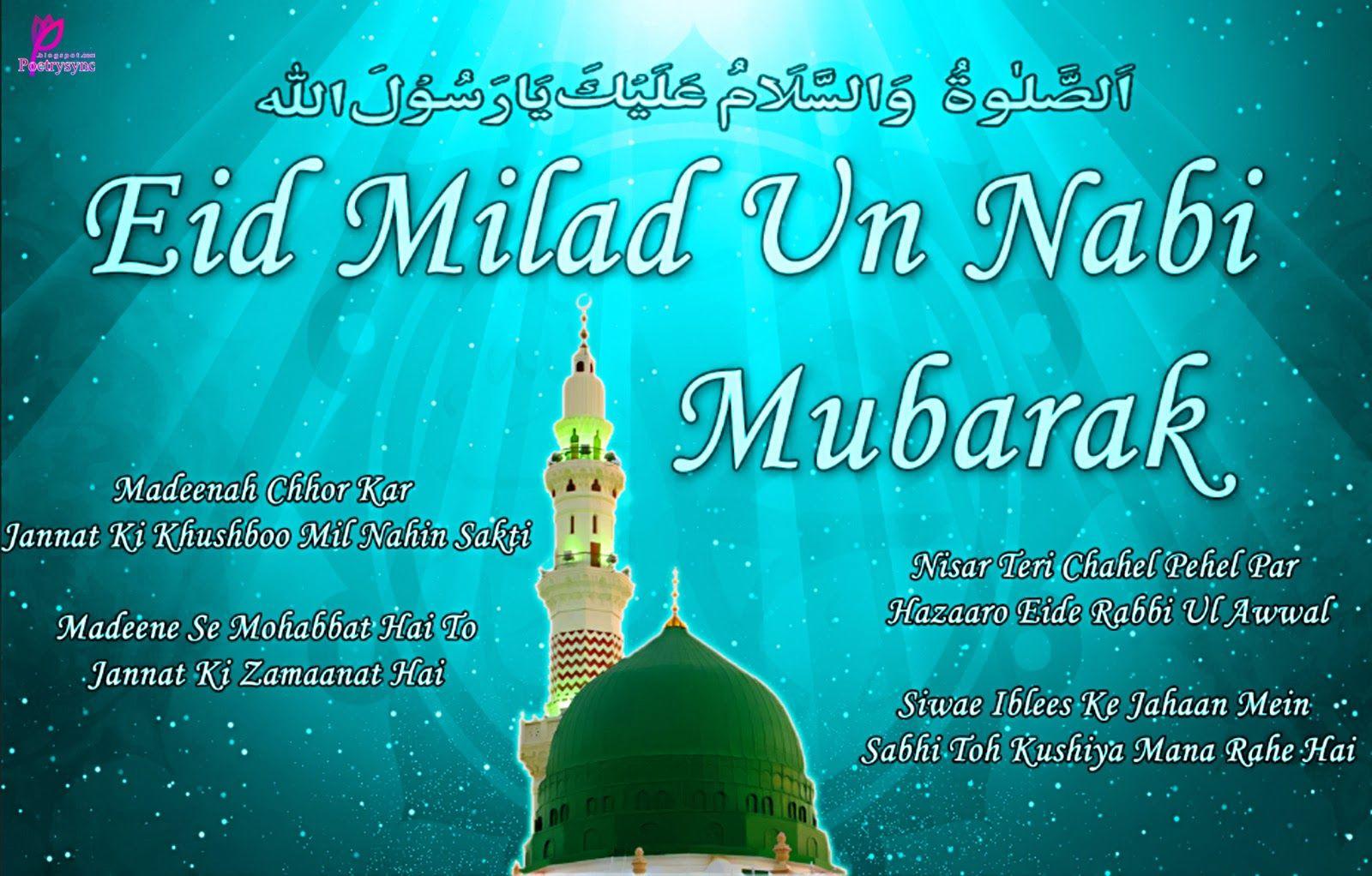 Eid Milad Un Nabi Mubarak 2019 Hd Wallpaper Free Download