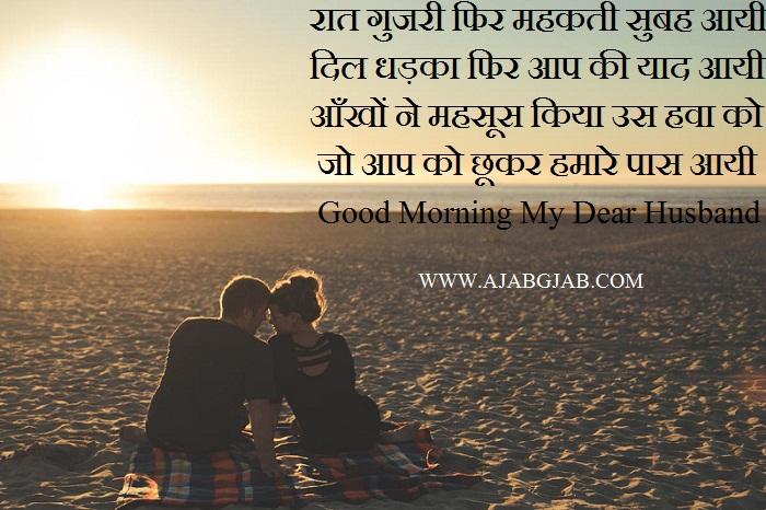 Good Morning Shayari For Husband