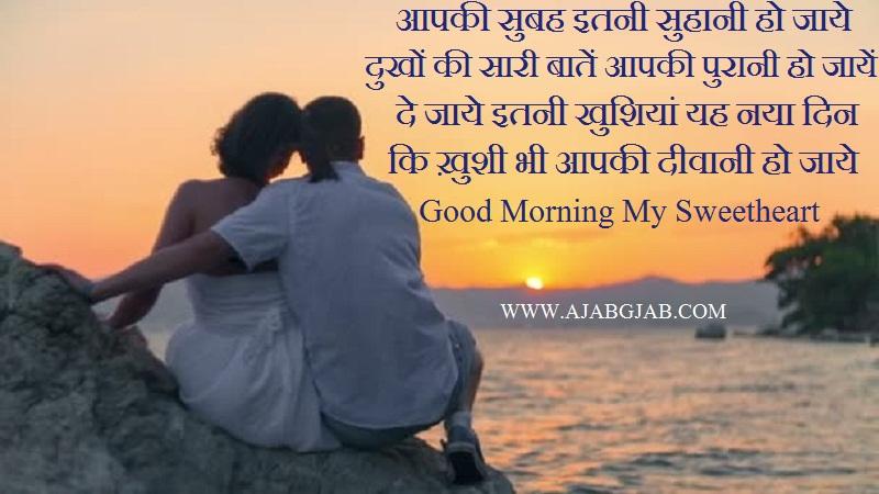 Good Morning Shayari For Wife