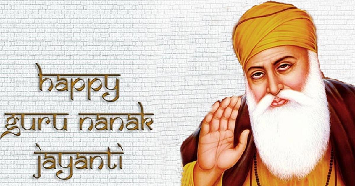 Guru Nanak Jayanti Messages In English