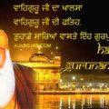 Guru Nanak Jayanti Wishes In Punjabi