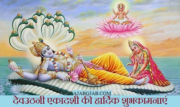 Happy Dev Uthani Ekadashi Greetings For Desktop