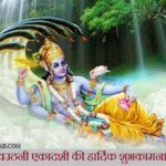 Happy Dev Uthani Ekadashi Images