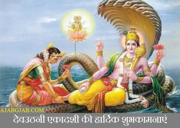 Happy Dev Uthani Ekadashi Images Free Download